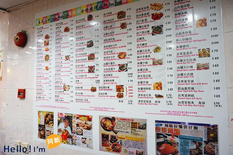 廟街美食,興記煲仔飯-7