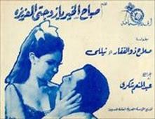 فيلم صباح الخير يا زوجتي العزيزة