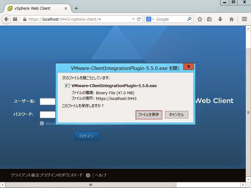 VMware vCenter Server Appliance 5.5 のインストー …