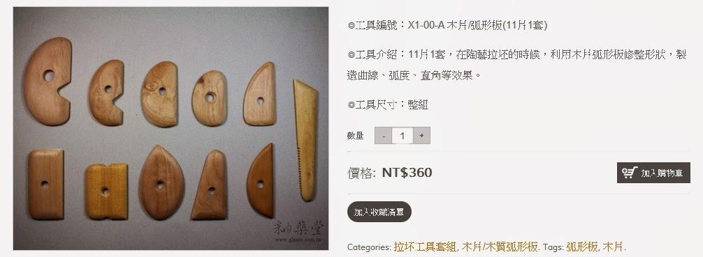 陶藝工具-木片弧形板套組