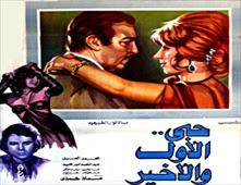 فيلم حبي الاول والاخير