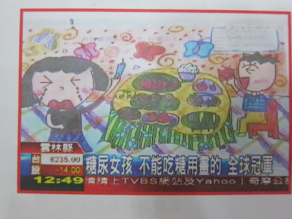 虎尾安慶國小-糖尿病女孩陳孟筑畫出夢想 獲總統教育獎