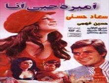 مشاهدة فيلم أميرة حبي أنا