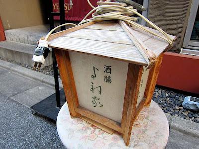 店頭のよね家の灯籠。酒膳よね家と書かれてます。