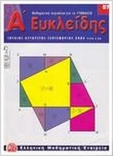 Ευκλείδης A - τεύχος 57