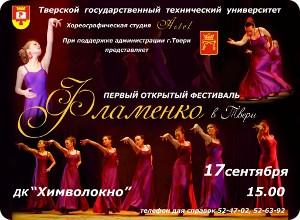 Первый открытый фестиваль фламенко в Твери