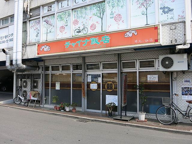 チャイナ飯店@井土ヶ谷