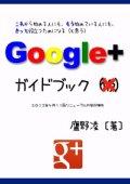 これもうきっとGoogle+ガイドブック