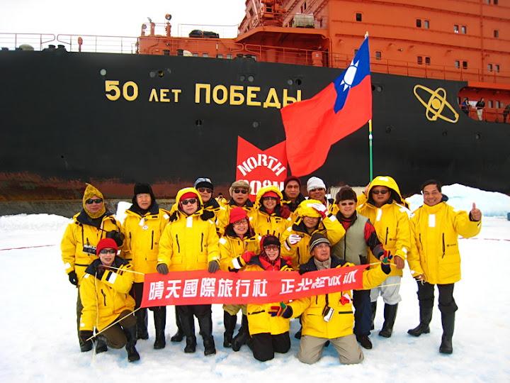 【地球頂點正北極旅遊】賀~A-WHA公司晴天旅遊正北極90度破冰之旅連續第六年出團!南極探索行程連續四年五團的佳績!