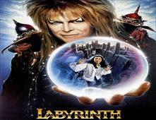 مشاهدة فيلم Labyrinth 2