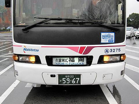西日本鉄道 「フェニックス号」 3275 正面