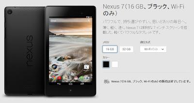 Nexus7(2013)販売終了 2014年10月18日