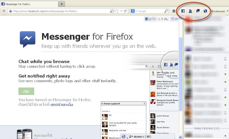 Messenger สำหรับ Firefox