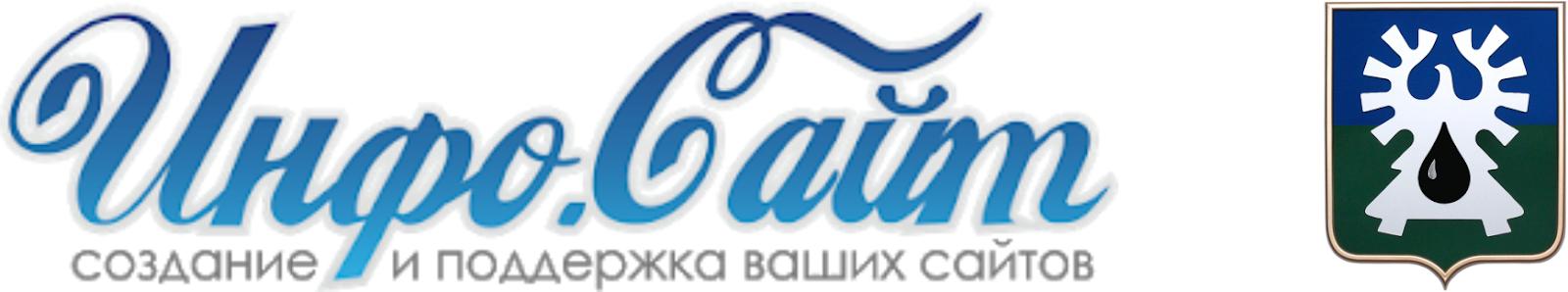 Урай 🌍 Новости : Информационный агрегатор Инфо-Сайт