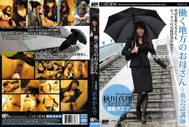 Catcheye.Vol.38.Mari.Akikawa.DRC-038
