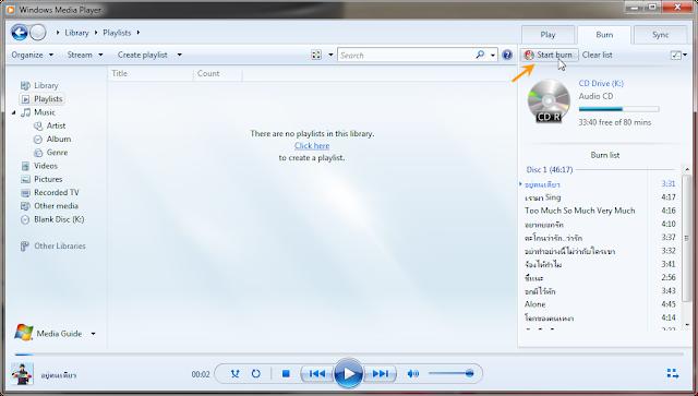 audio - แปลง MP3 เป็น Audio CD ง่ายๆด้วย Windows Media Player Audiocd03