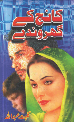 Kaanch Kay Gharonday By Nighat Abdullah