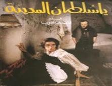 فيلم يا سلطان المدينه للكبار فقط