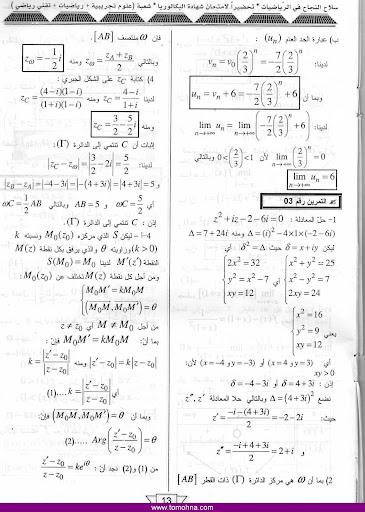 حوليات سلاح النجاح في مادة الرياضيات لطلبة البكالوريا tajribaty.012.jpg