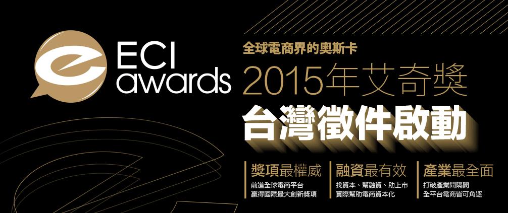 全球電商界的奧斯卡:艾奇獎首度來台灣徵件