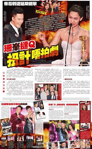 TVB頒獎禮票數被公開 林峯徐子珊扭計唔拍劇