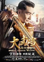 Wudang 2012