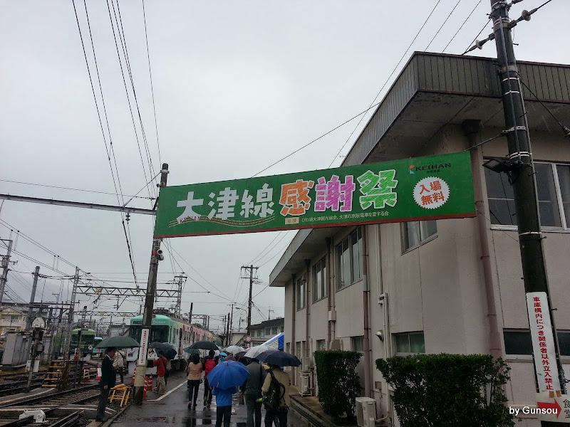 大津線感謝祭2014 始まってます ...