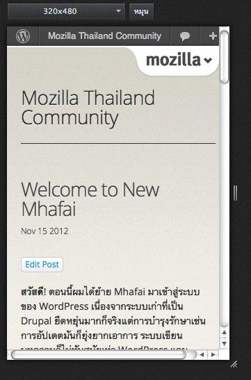 มุมมอง Responsive Design ใน Firefox
