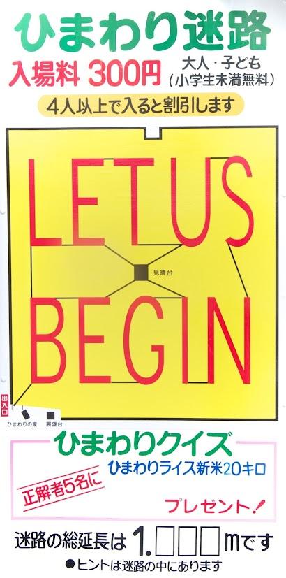 2014年の迷路デザイン決定!「LET US BEGIN」