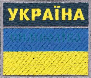 Прапорець ДПС Україна/повноколірна/нарукавна емблема