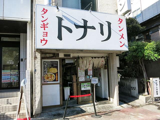 トナリ東陽町本店@木場