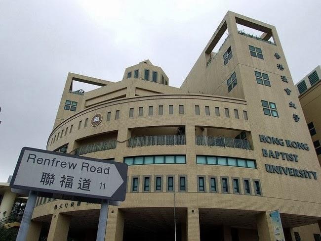 香港浸會大學位於聯福道的「逸夫校園」(公有圖片)