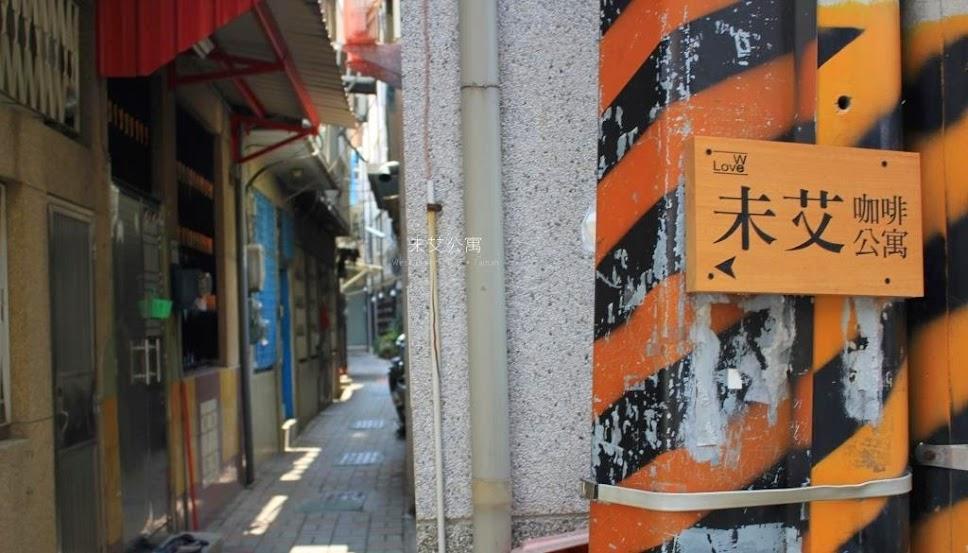 台南中西區咖啡館,未艾公寓