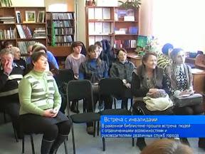 Встреча с инвалидами