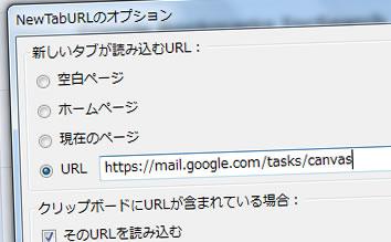新しいタブに指定したURLを表示する NewTabURL 2.2.2