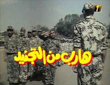 مشاهدة فيلم هارب من التجنيد