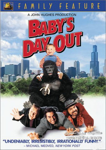مواقف وطرائف طفل Baby's Day out
