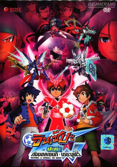 Inazuma vs Danball The Movie อินาซึมะ ปะทะ ดันบอลเซนกิ เดอะมูฟวี่