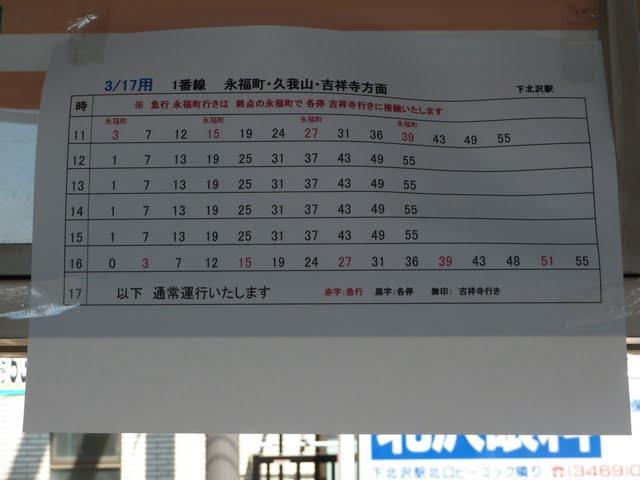 京王電鉄 急行 永福町行き時刻表