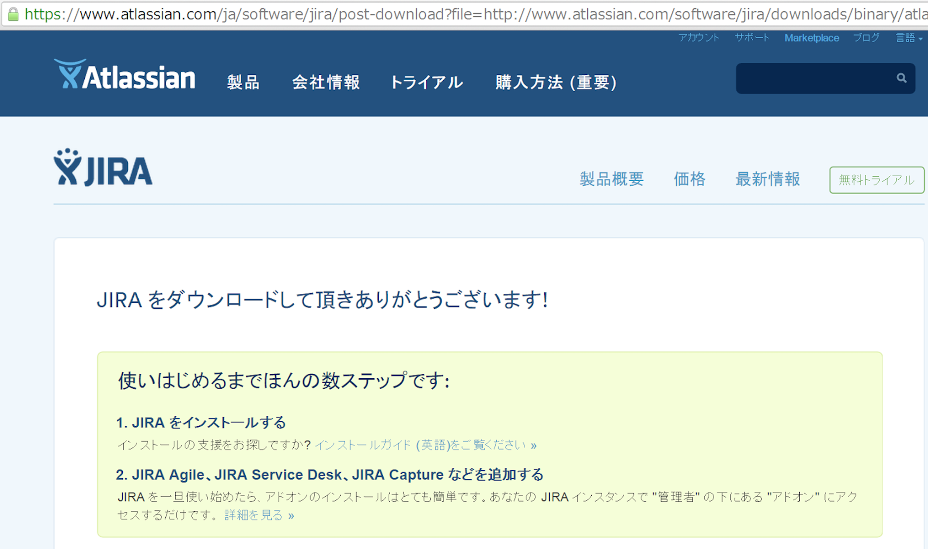 JIRA Download 04