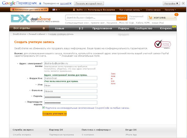 регистрация на Dealextreme