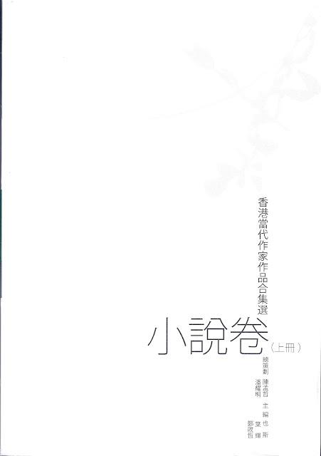 2011年11月 也斯、葉輝等主編:《香港當代作家作品合集選:小說卷(上冊)》