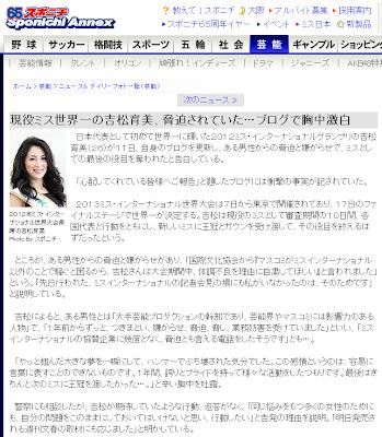消えたスポニチの「現役ミス世界一の吉松育美、脅迫されていた…ブログで胸中激白」記事