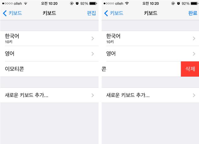 아이폰 이모티콘 키보드 추가, 삭제하는 방법