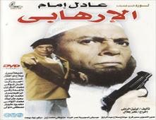 فيلم الارهابى