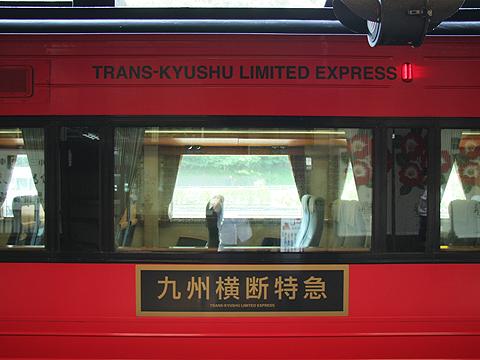 JR九州 「九州横断特急」 サイド