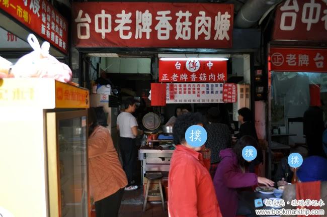 台中正老牌香菇肉羹店面一覽