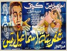 فيلم عفريتة إسماعيل يس