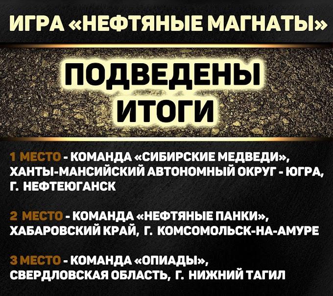 """Подведены итоги игры """"Нефтяные магнаты"""""""