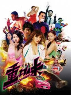 Hardcore Comedy - Lan quế phường ngoại truyện